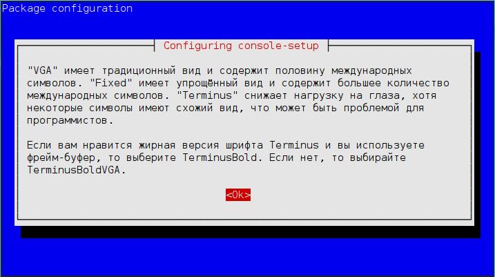 Русифицируем Ubuntu Server reconfigure-console-3