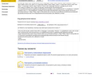 Устанавливаем поиск от Яндекс на WordPress