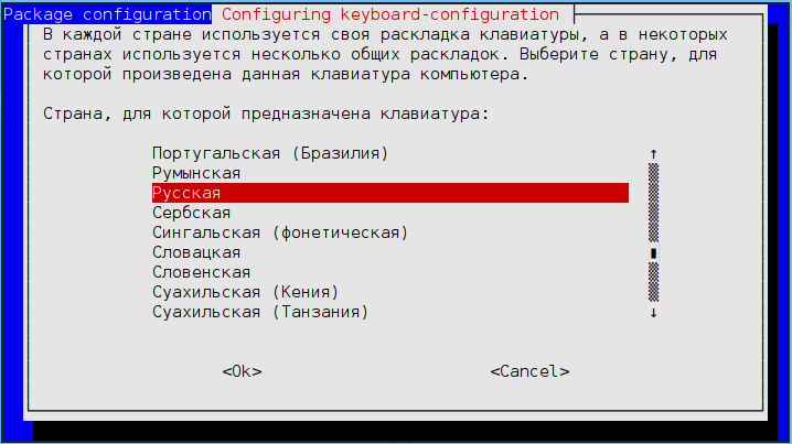 Русифицируем Ubuntu Server reconfigure-keyboard-2