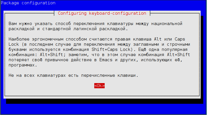 Русифицируем Ubuntu Server reconfigure-keyboard-4