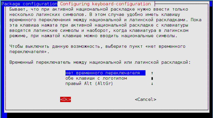 Русифицируем Ubuntu Server reconfigure-keyboard-6