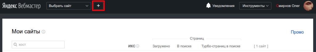 webmaster.yandex