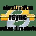 Rsync — синхронизация директорий в Linux