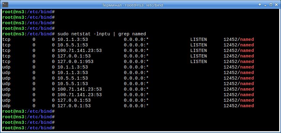 Проверка портов BIND9
