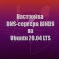 Настройка DNS-сервера BIND9 на Ubuntu 20.04 LTS