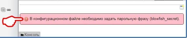 сообщение, которое говорит об ошибке «В конфигурационном файле необходимо задать парольную фразу (blowfish_secret).»