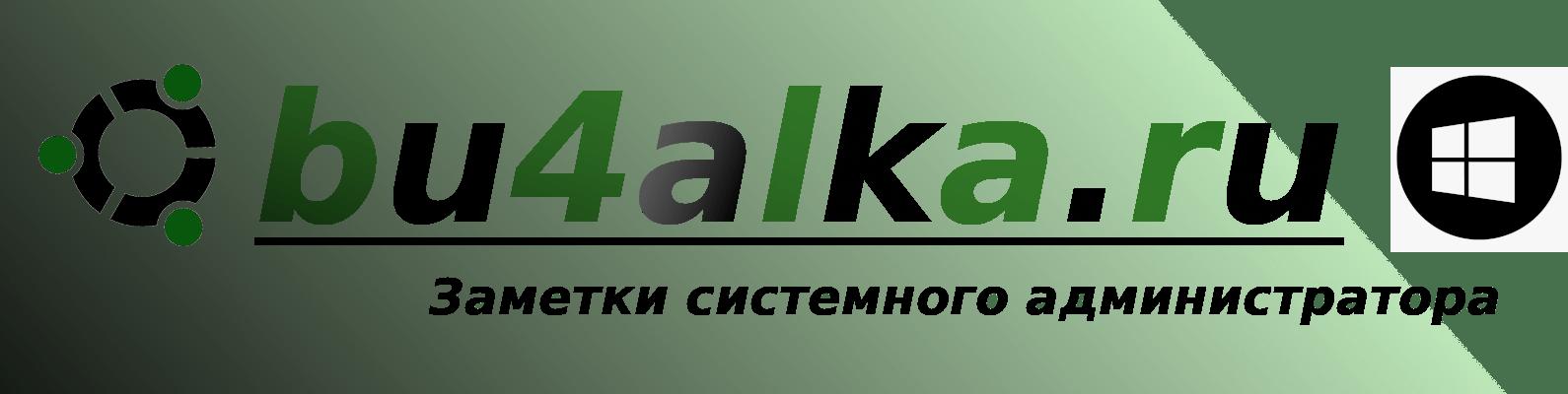Obu4alka.ru - Заметки Системного Администратора